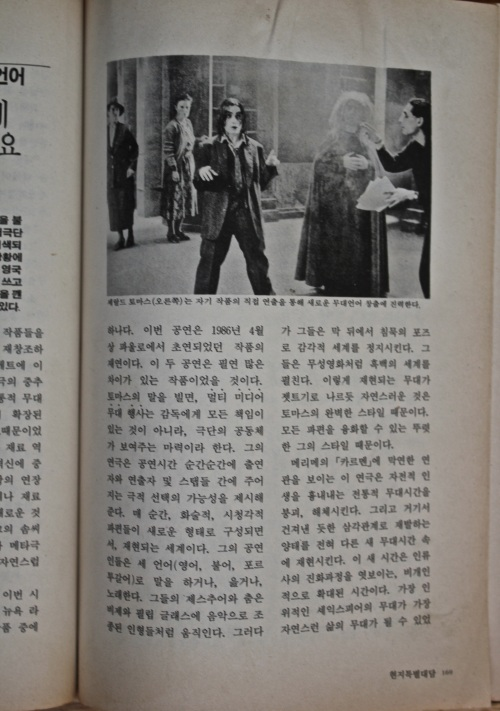 in Korea - ages and ages ago